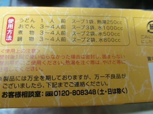 121114_udonsoup_02.jpg