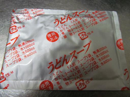 121114_udonsoup_04.jpg