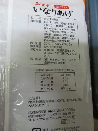 121115_inari_04.jpg