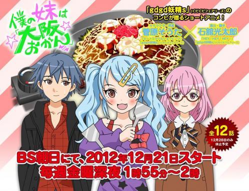 121129_bokuimookan01.jpg