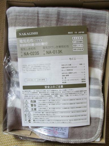 121210_denkimoufu02.jpg