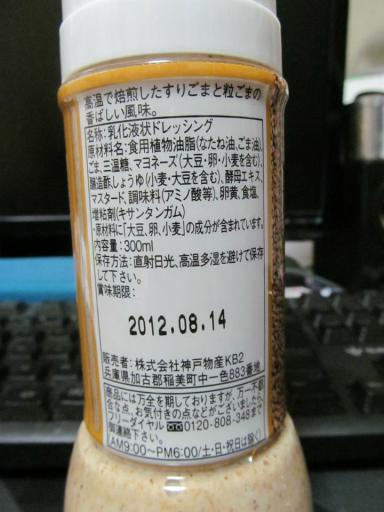 gomadore_04.jpg