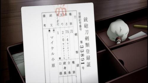 喰霊-零-0513