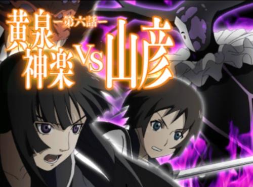 喰霊-零-0529
