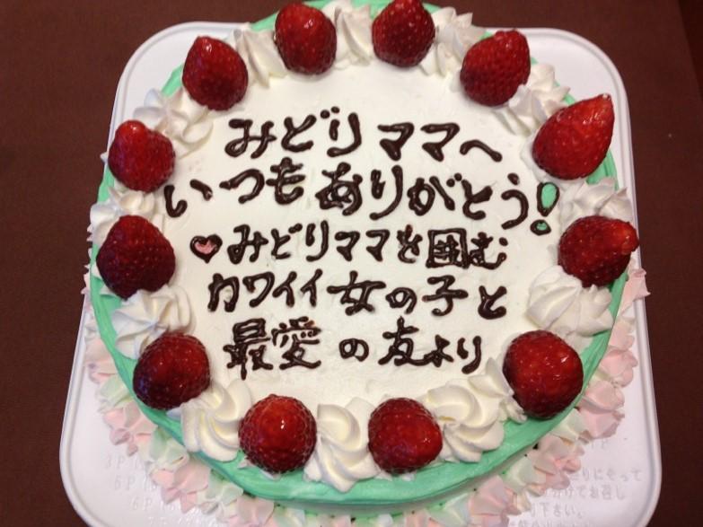 緑色ケーキ