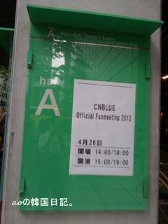 CNBLUE 2013 ファンミーティング