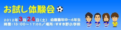 青葉FC『お試し体験会』イベント開催!2012年3月24日(土)13:00~