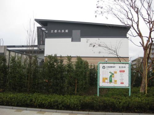 京都水族館 001