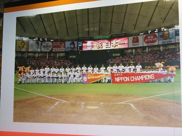 2012ファンフェスタv _祝・日本一v