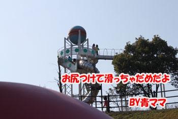 2012_0329_滑り台2