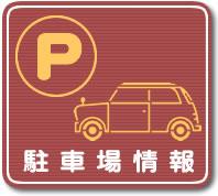 駐車場空き情報