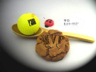 クッキーMVPのコピー