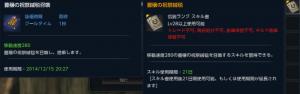 TERA_ScreenShot_20141124_202750a.png
