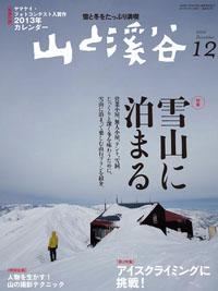 121115_yamakei12.jpeg
