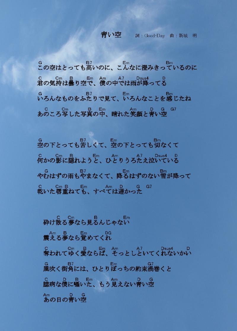 青い空(歌詞)_convert