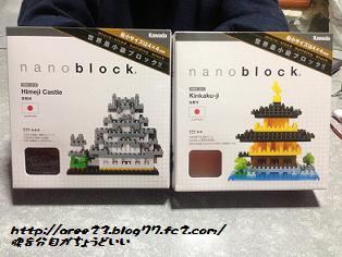 nanoblock 金閣寺と姫路城①