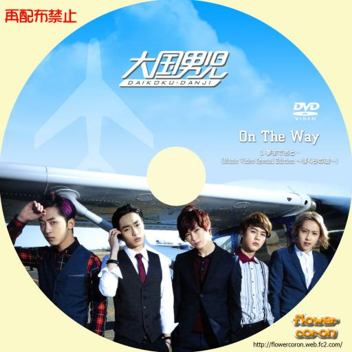 on the way DVD