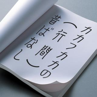 カカフカカの(行間)昔ばなし