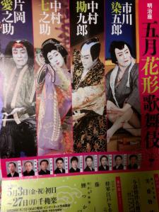 5月花形歌舞伎_deco
