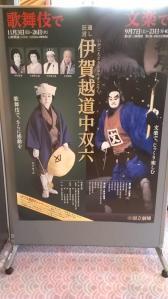 国立劇場 伊賀越道中双六コラボ