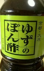 京都・志野 ゆずポン酢-1