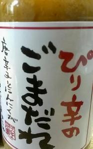 京都・志野 ごまだれ