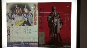 9月大歌舞伎 演舞場