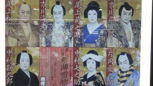 陰陽師 歌舞伎座