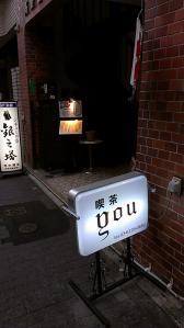 喫茶YOU