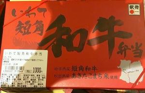 秋田和牛弁当