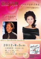 recital0803-1.jpg