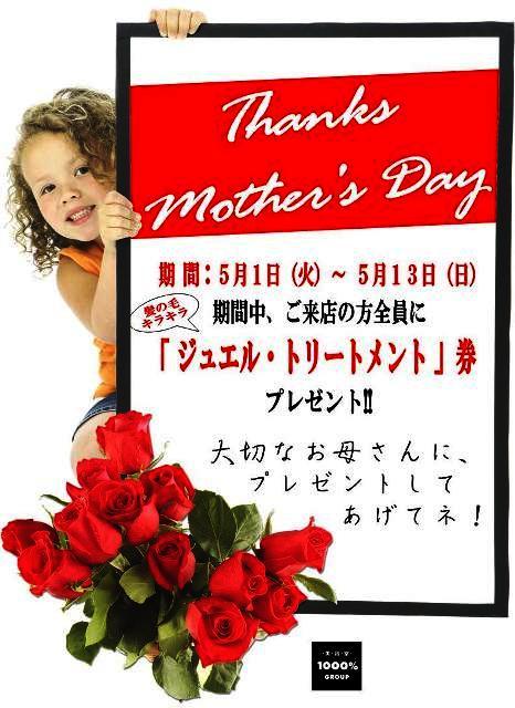 母の日キャンペーン 縮小2