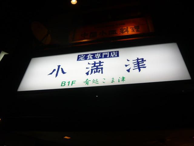小満津(コマツ)