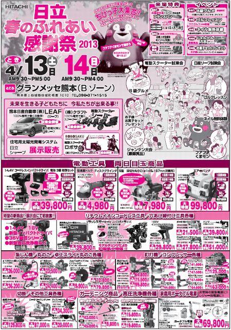 日立ふれあい感謝祭2013a
