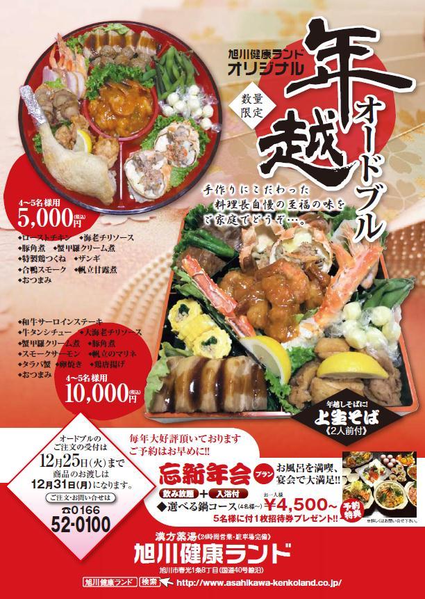 2012toshikoshi.jpg