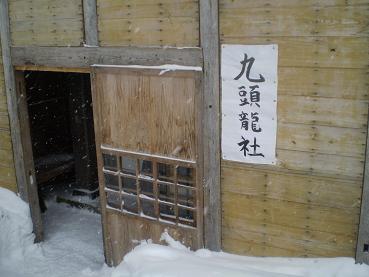 戸隠神社・九頭龍社