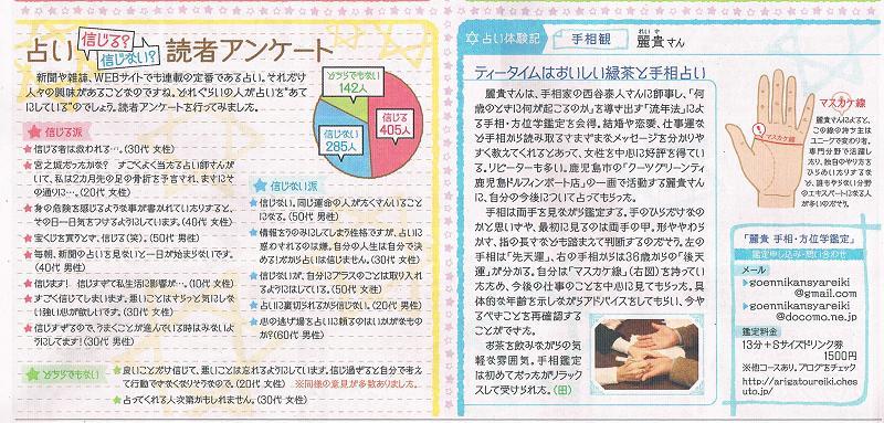 Felia南日本新聞Vol355