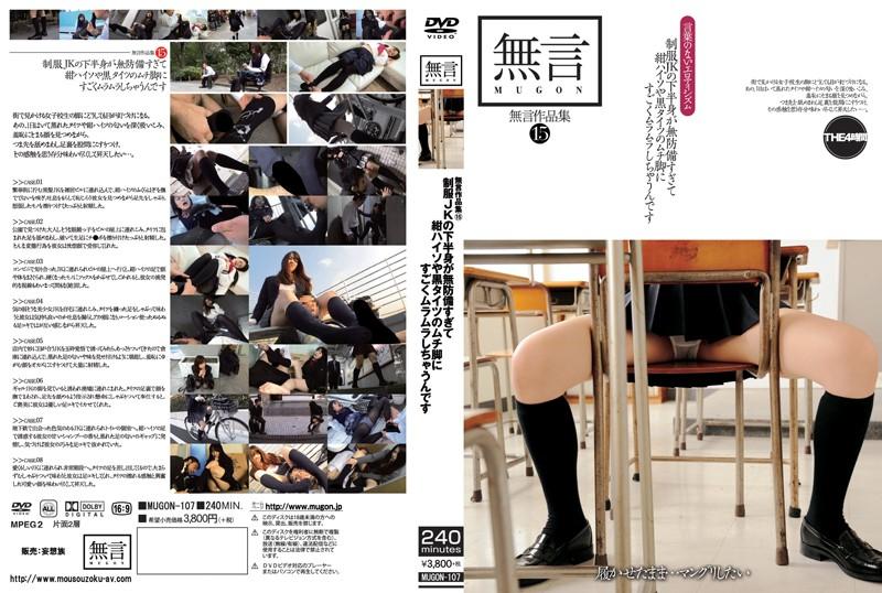 無言作品集 15 女子校生がはいているタイツや紺ハイソにすごくムラムラしちゃうんですの足コキ,脚フェチDVD