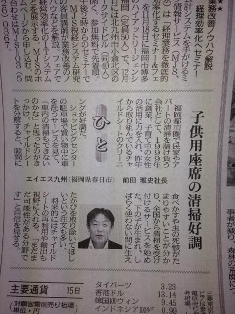 2013西日本新聞