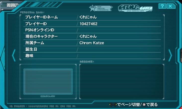 pso20130809_172457_000.png