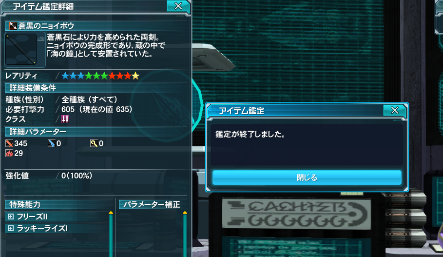 pso20130817_000337_000.png