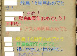 140927asuka16th_04.png