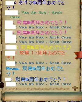 140927asuka16th_05.png
