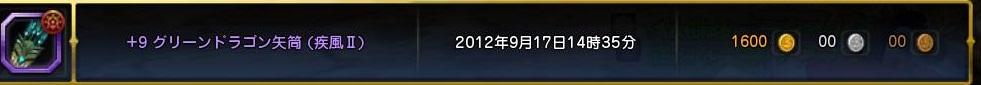 DN 2012-09-17 14-35-40 Mon