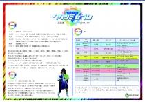 ワダツミセブン企画書2-01