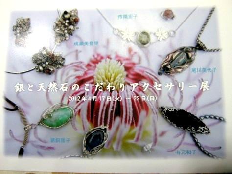 豊田展示会 001
