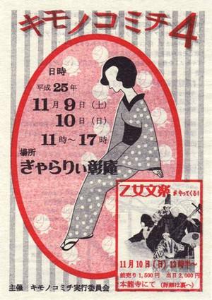 kimonokomiti.jpg