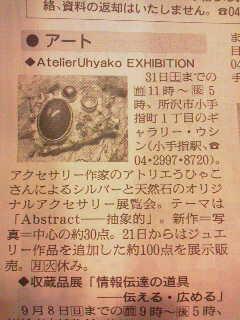 130808個展Abstract新聞掲載