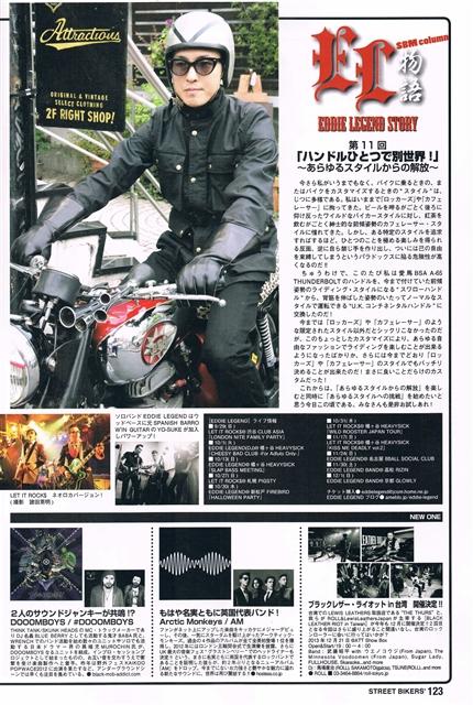 STREETBIKERS20130924 (7)