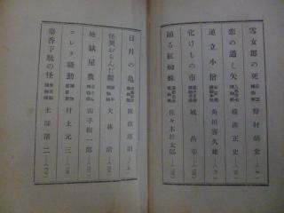 捕物絵図 野村胡堂、横溝正史ほか 昭和28年